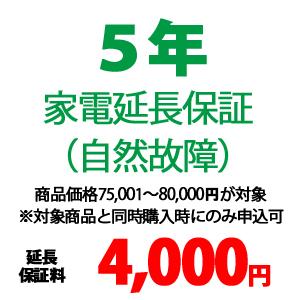 5年家電延長保証(自然故障【商品価格\75001~\80000(税込】※対象商品と同時購入時にのみ申込可