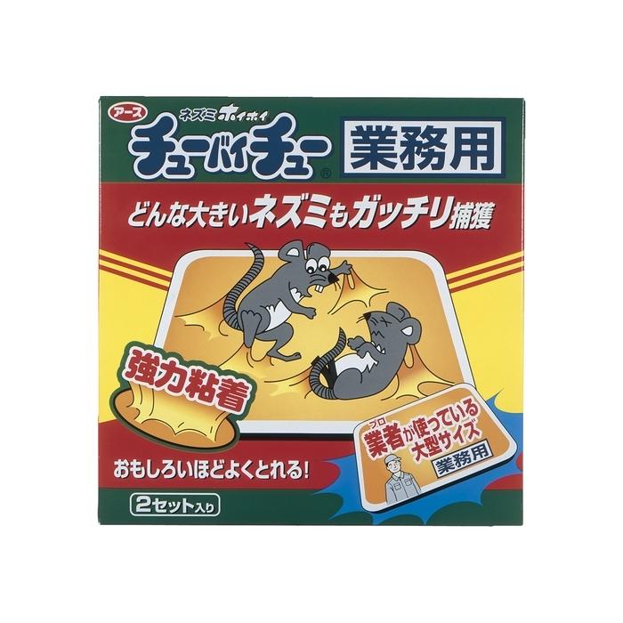 アース製薬 ネズミホイホイ チューバイチュー業務用 2セット【その他不快害虫殺虫剤】