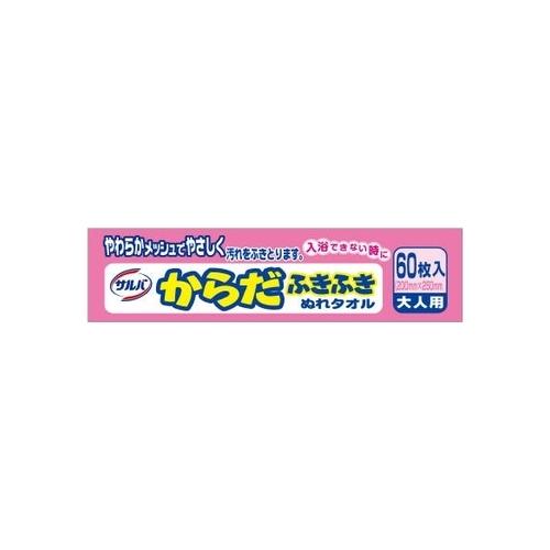 白十字 サルバ からだふきふきぬれタオル 60枚【大人用衛生用品】
