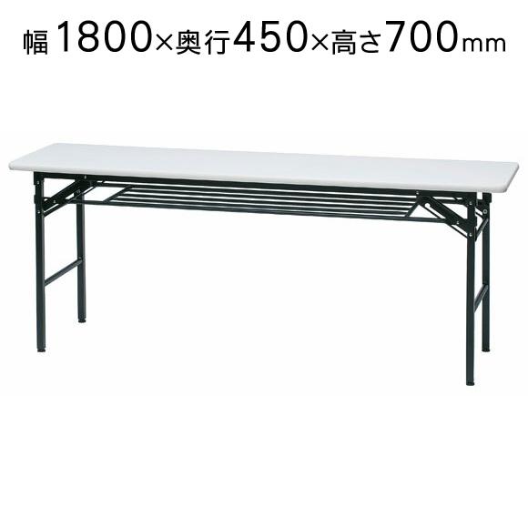 【法人様限定/直送便】 井上金庫販売 折りたたみテーブル KM-1845TWホワイト 幅1800奥行450高さ700mm 棚付
