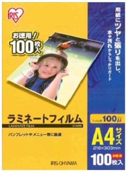 アイリスオーヤマA4ラミネートフィルムLZ-A4100