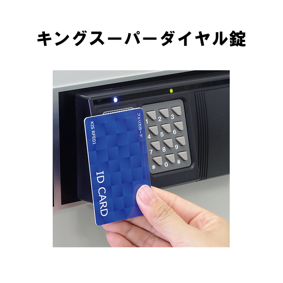 【直送便】日本アイ・エス・ケイ(旧キング工業ICカード錠アラーム付き1時間耐火金庫KS-50RFEA