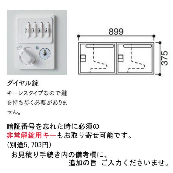 稲葉製作所【ipreaシリーズ】 2人用メールロッカー IPR-04-2P-DP OW 幅899 奥行450 高さ375mm