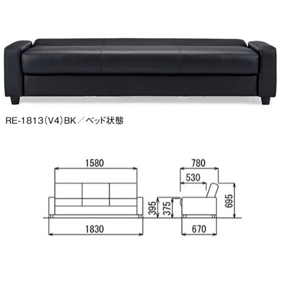 アイコ 応接ソファベッド アテッサRE-1813(V4)BK