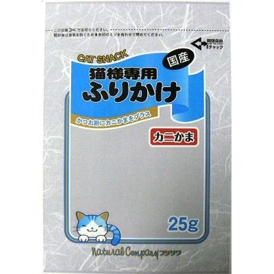 藤沢商事 猫様専用ふりかけ カニカマ 25g