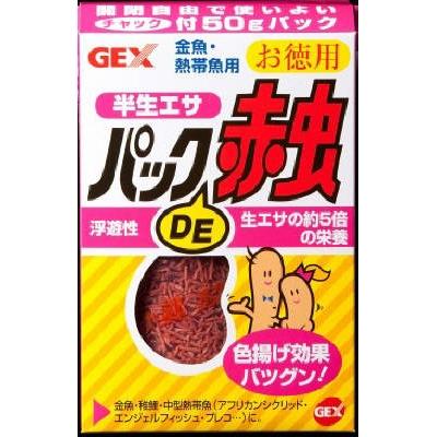 【送料無料】ジェックス パックDE赤虫 半生えさ 金魚・熱帯魚用 色揚げ効果バツグン! お徳用50g×2個セット