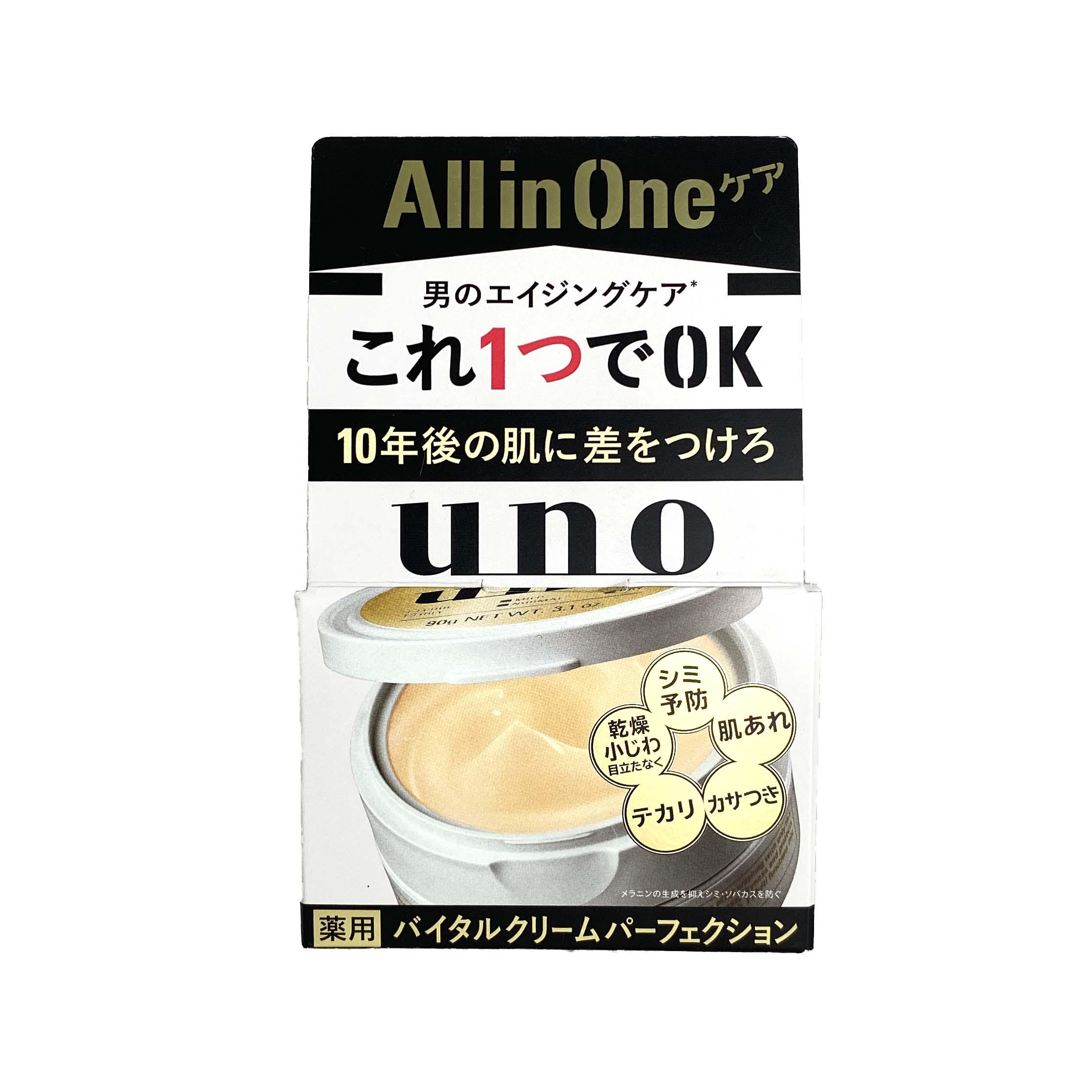 資生堂 ウーノ バイタルクリームパーフェクション 90g