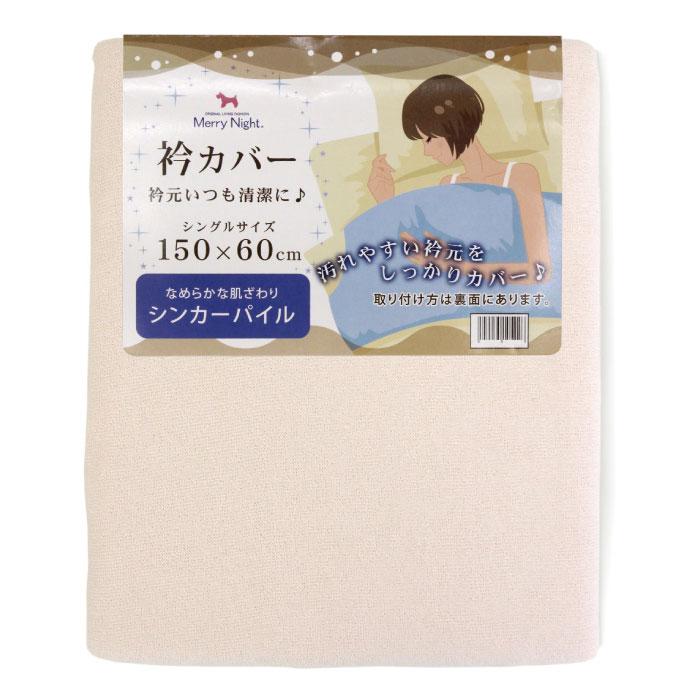 メリーナイト衿カバーEK1512-16シンカーパイルシングルサイズ用150X60cmピンク