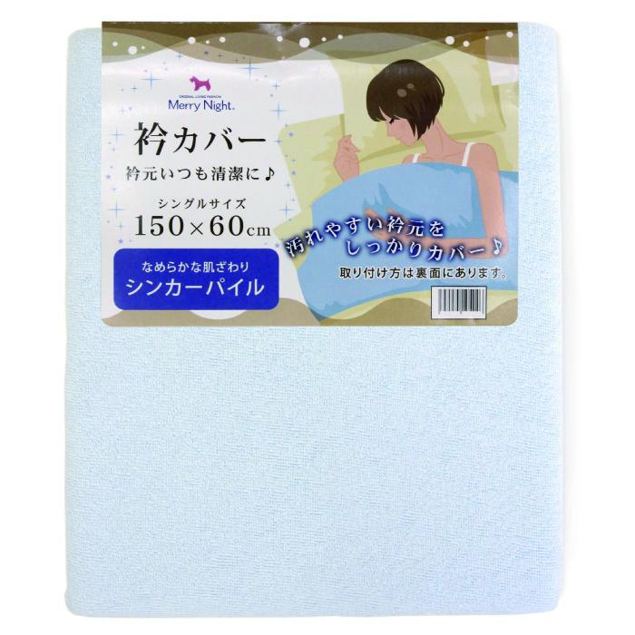 メリーナイト衿カバーEK1512-76シンカーパイルシングルサイズ用150X60cmサックス