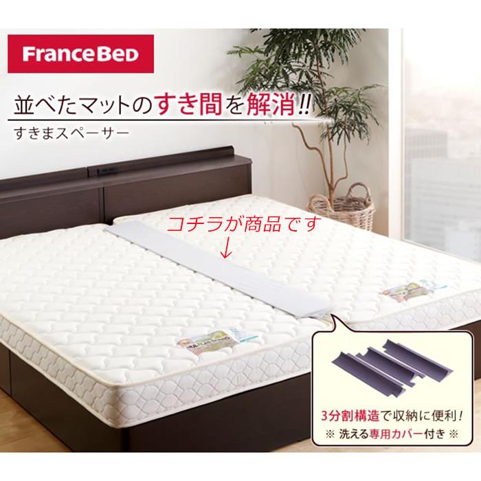 フランスベッドマットレス間のすき間を解消してくれるすきまスペーサーアイデア商品