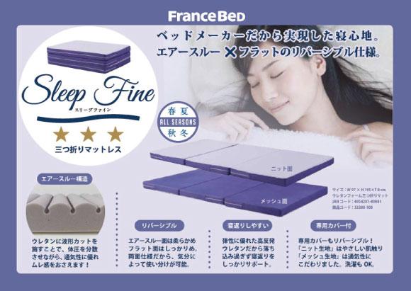 FranceBed(フランスベッド三つ折りマットレススリープファインシングルサイズ幅97X長さ195X厚み8cmリバーシブル