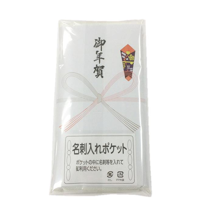 日本製年賀タオル5本パック白フェイスタオル200匁のし名刺ポケット付新年ご挨拶干支