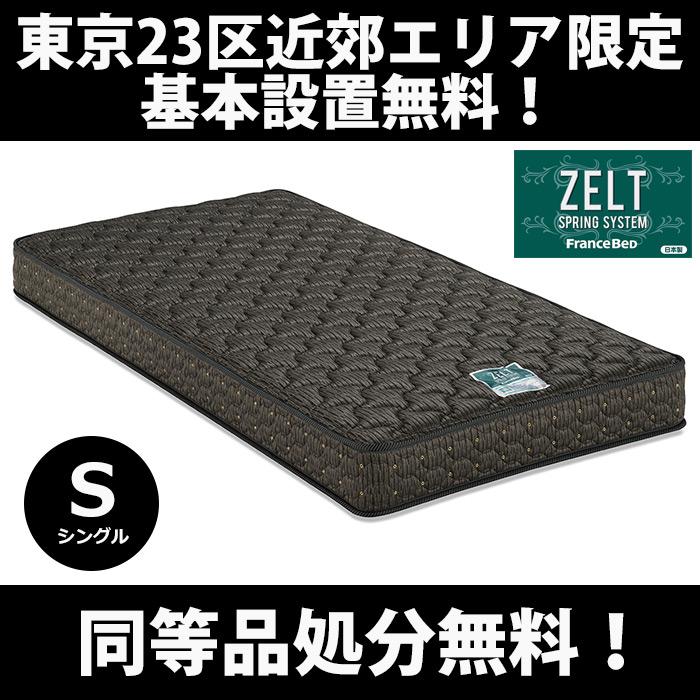 【東京23区近郊限定配送】【お取り寄せ】フランスベッドシングルマットレスZT-020FranceBedZT020