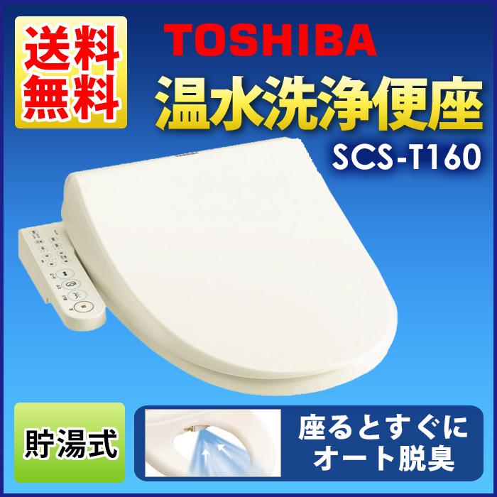 送料無料 東芝 温水洗浄便座 SCS-T160 パステルアイボリー 貯湯式 オート脱臭 TOSHIBA SCST160 ウォシュレット