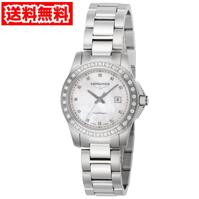 ロンジンL3.258.0.88.6レディース腕時計コンクエストOMLOPD